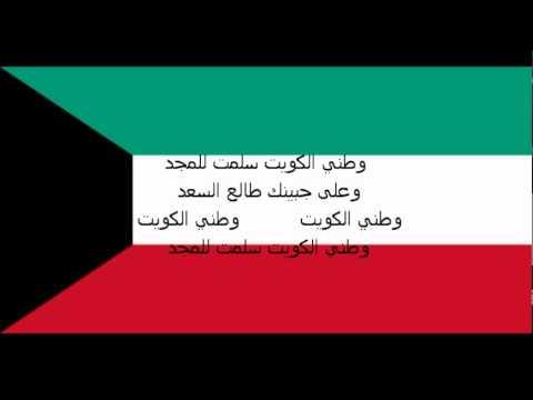 Hymne national du Koweït
