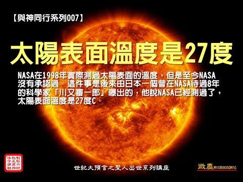 太陽溫度竟然只有「27度」! - YouTube