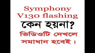 how to Symphony V130 Hang Logo Flashing Dead Problem 100% solve Customer Care File & Tools