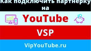 Как подключить партнерку на YouTube vsp