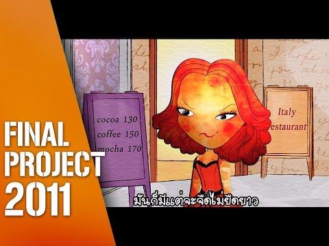 """CMM KMUTT-วีดิทัศน์เรื่อง """"พอ ออ พอ"""" จากสุภาษิตสอนหญิง (2011)"""