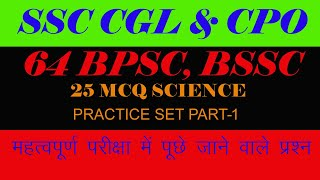 SSC CGL !! BPSC !! BSSC Science practice set 1