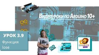 #Arduino Урок 3_9 Функция lose. #Codim.online - видео-уроки для детей по программированию
