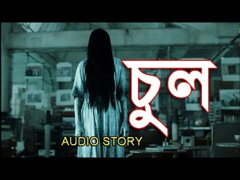 Chul By Adrish Bardhan    Radio Mirchi    Sunday Suspense   YouTube