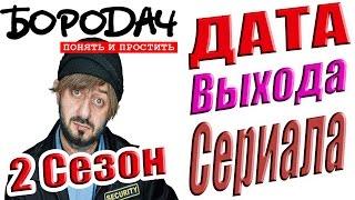 Бородач 2 Сезон ТНТ Дата Выхода Сериала