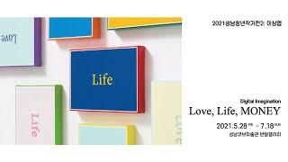 [ARTIST TALK] 2021성남청년작가전2-이상엽: Digital Imagination- Love, Life, MONEY