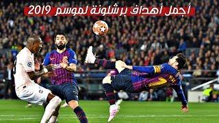 أجمل أهداف برشلونة لموسم 2019 - تعليق عربي HD