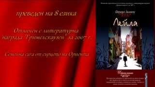 Leyla, Feridun Zaimoglu - Book Trailer