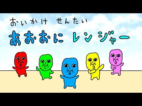 【アニメ】おいかけ戦隊 あおおにレンジャー
