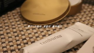 |moonoi| Tamburins 탬버린즈 핸드크림을 …