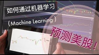 15年深度学习资深工程师: 如何通过深度学习(Deep Learning),预测美股?