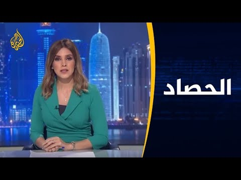 الحصاد- القضية الفلسطينية.. حصيلة ورشة المنامة  - نشر قبل 6 ساعة