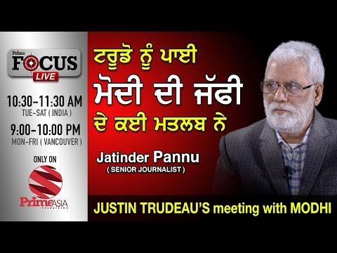 Prime Focus #133 (LIVE)_JATINDER PANNU(Senior Journalist)
