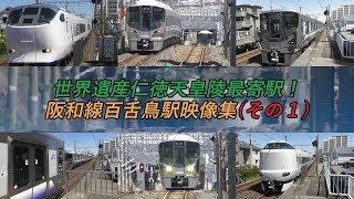 阪和線百舌鳥駅を発着、通過する列車を収録。いずれも三国ケ丘駅との間...