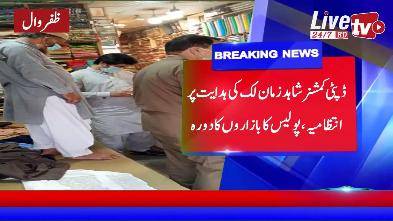 Zafarwal fined Rs 20,000 for violating , 4 shops sealed