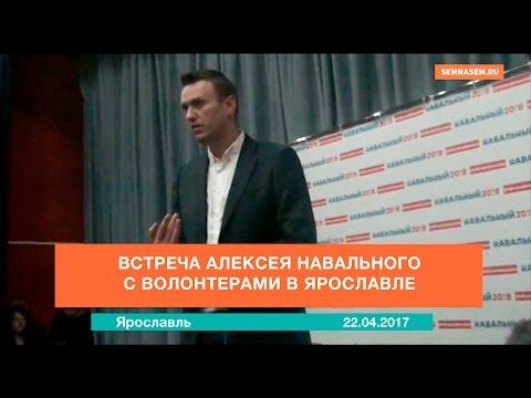 Встреча Алексея Навального с волонтерами в Ярославле