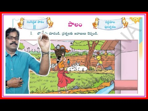 3rd Class Telugu Samsidhdhatha patham 2-polam (పొలం )(Telangana Primary school digital lessons)
