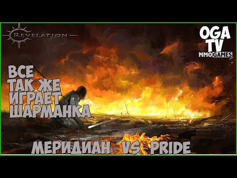 REVELATION Online#64 Когда гремит оружие,законы молчат(ГВГ PRIDE VS Меридиан)