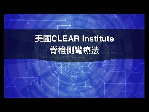 閻曉華說脊椎側彎第六章 美國CLEAR Institute治療法