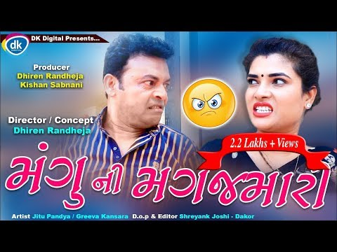 Mangu Ni Magajmari |Latest Gujarati Comedy 2019 |Jitu Pandya