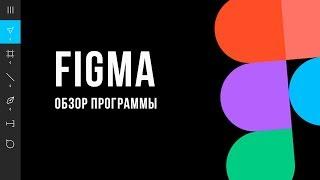 Figma обзор на русском.