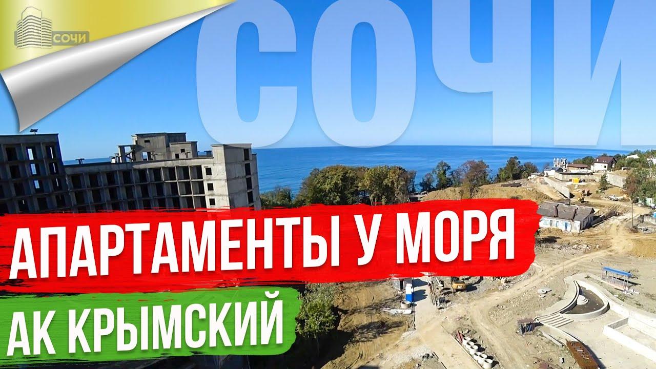 Апартаменты в Сочи у моря по хорошей цене [АК Крымский]