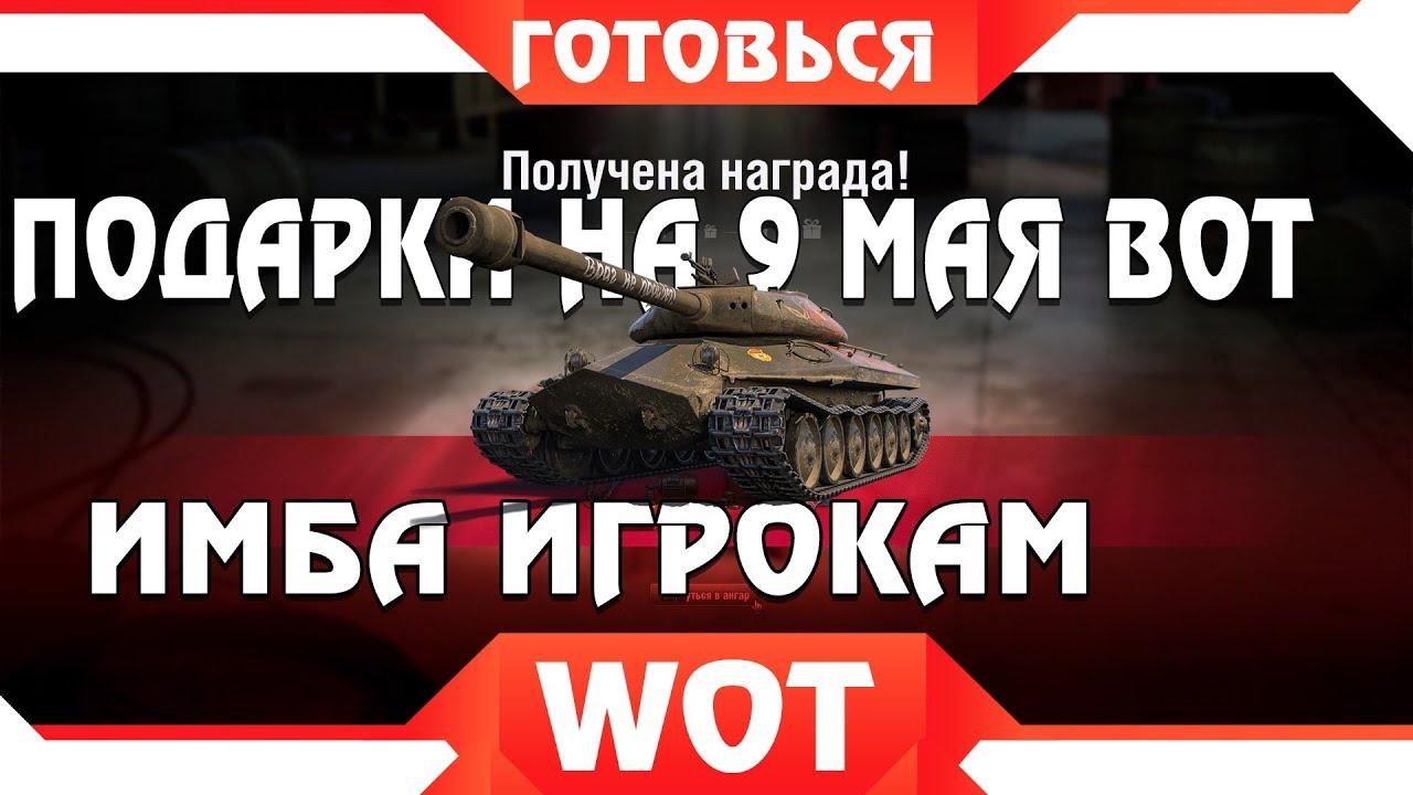 танки бонус коды к 9 мая
