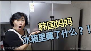 韩国妈妈的冰箱里藏了什么东西呢?这些东西....