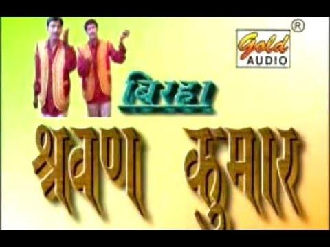 श्रवण कुमार (बिरहा)/Shravan Kumar (Birha)/Nanke Yadav And Party/GOLD AUDIO