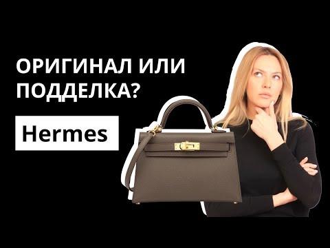 Оригинал или Подделка: сумка Hermes Mini Kelly. Как отличить оригинал от подделки. Аутентификация