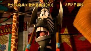 《3D 荒失失奇兵3:歐洲逐隻捉》香港版預告片 Madagascar 3 (HK Trailer)