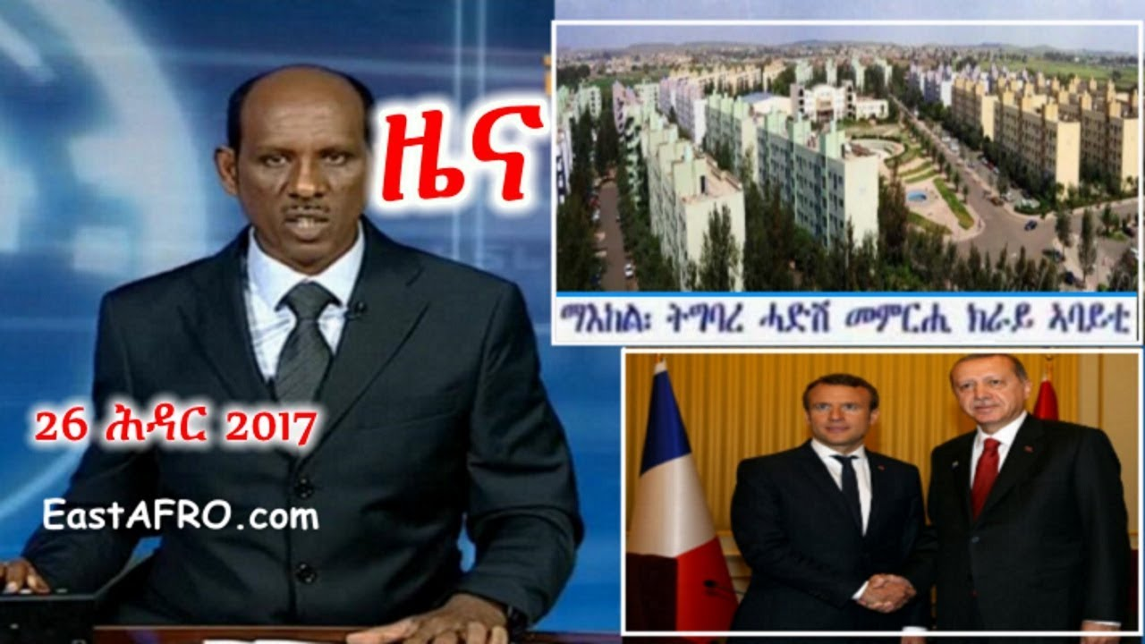 Eritrean News ( November 26, 2017) |  Eritrea ERi-TV