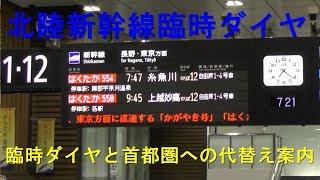 台風19号の被害による北陸新幹線の臨時ダイヤと首都圏へのアクセス方法の案内。