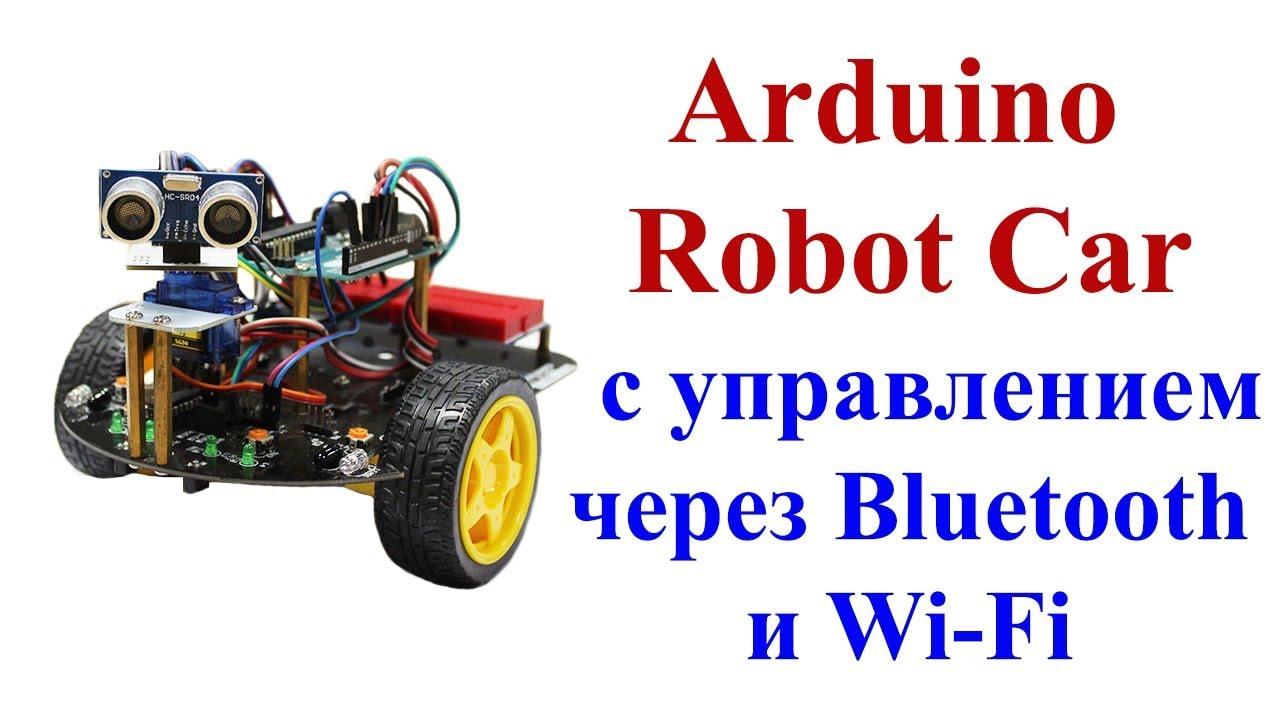 Машинка робот arduino robot car с управлением через