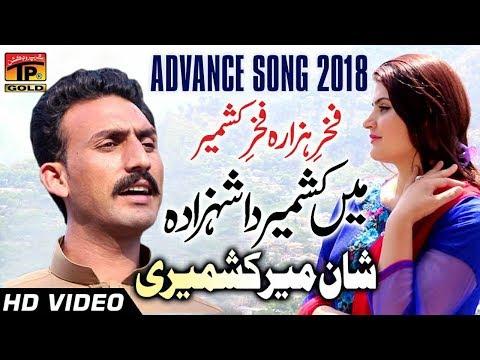 Main Kashmir Da Shahzada - Shan Mir | Sariki Songs