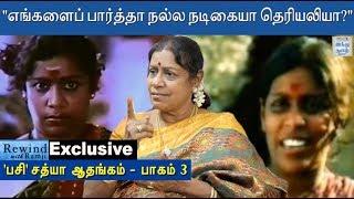 exclusive-interview-with-actress-pasi-sathya-part-3-rewind-with-ramji-hindu-tamil-thisai