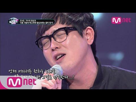 [ICanSeeYourVoice] Kim Bum Soo praised highly on Ulsan Naul! EP.03