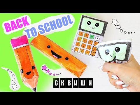 DIY СКВИШИ ИЗ БУМАГИ | КАВАЙНАЯ КАНЦЕЛЯРИЯ | Игрушки антистресс Squishy | BACK TO SCHOOL 2018