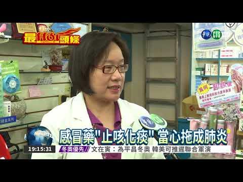 吃止咳藥礙排痰! 病程恐拉長