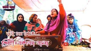 Tui Toh Gosthe Jabi - Bangla Songs,Folk Songs,Bengali Folk Song, Folk,Baul, Baul Gaan,Village Songs