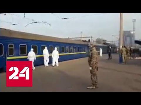 Спецпоезд из России доставил в Киев несколько сотен украинцев - Россия 24