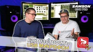 Как правильно настроить USB-микрофон SAMSON C01u PRO