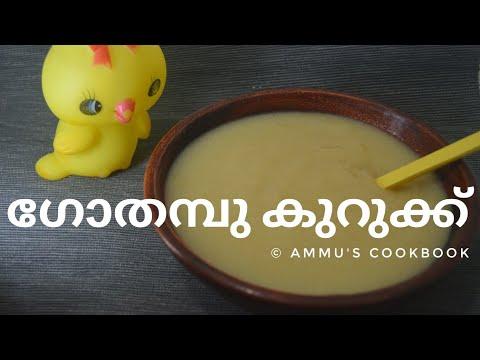 Broken Wheat Porridge  ഗോതമ്പു കുറുക്ക്   Wheat Milk Porridge  Gothambu Kurukku  Recipe No:33
