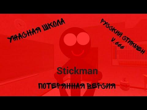 Русский стикмен Потерянная версия  666 Ужасный учитель