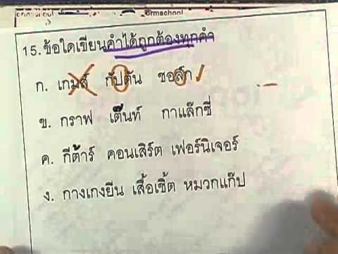 ข้อสอบO-NET ป.6 ปี2552 : ภาษาไทย ข้อ15