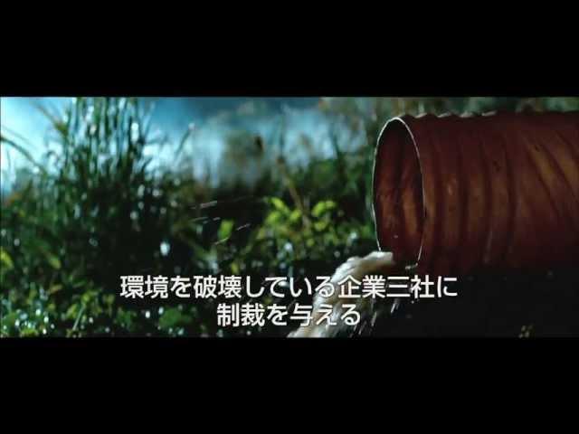 映画『ザ・イースト』予告編