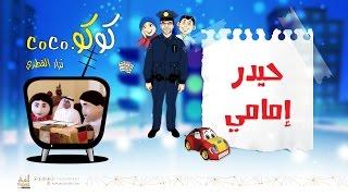 فيديو حيدر إمامي | نزار القطري