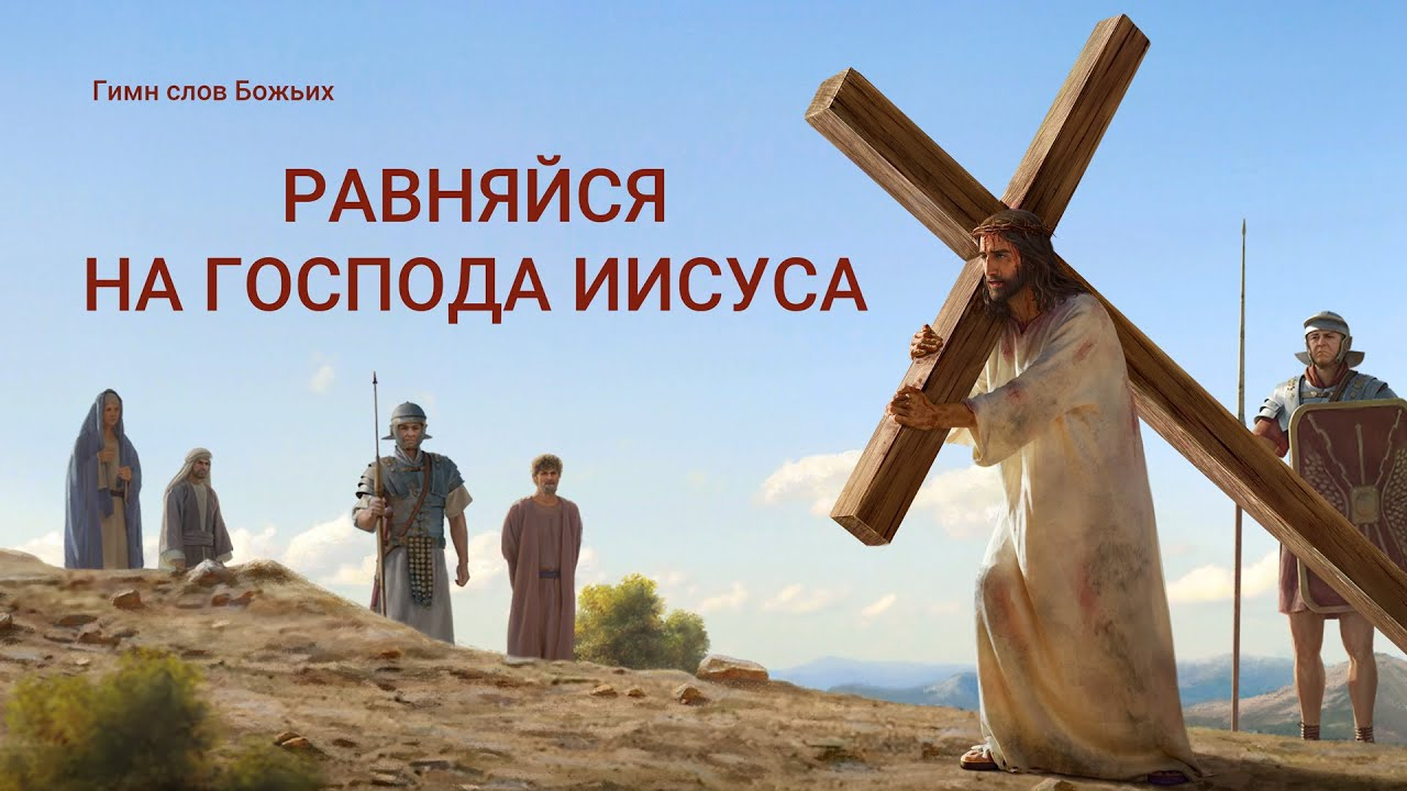 Песня про Иисуса «Равняйся на Господа Иисуса» Слава креста