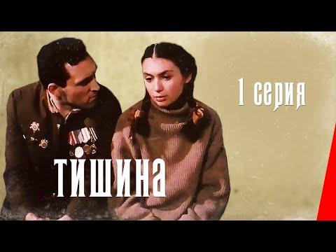Тишина (1 серия) (1992) фильм