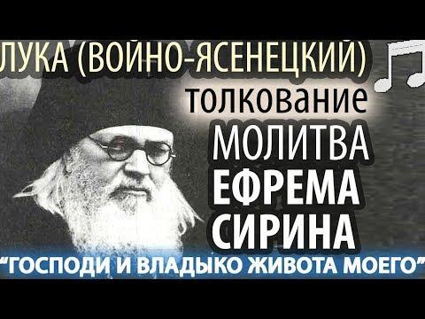 Великая молитва Великого поста ЕФРЕМА СИРИНА - Толкование Лука (Войно-Ясенецкий)